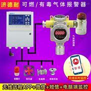 壁挂式二氯乙烷泄漏报警器,燃气浓度报警器