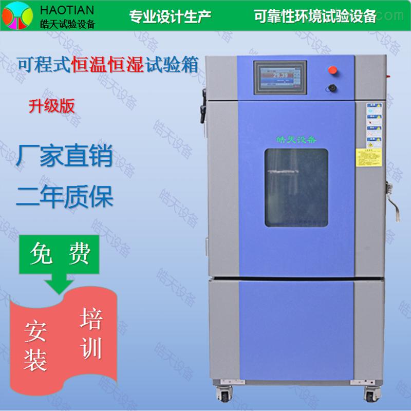 恒温恒湿试验箱节能型升级版80L低温负60度