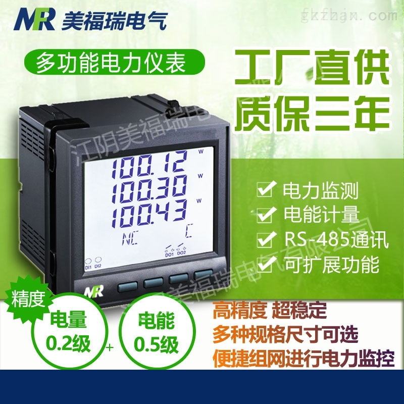 DMX300B三相多功能电力仪表