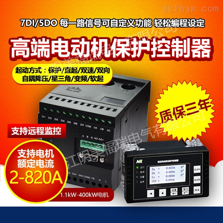 BDM100-T/E/M电机过载保护器