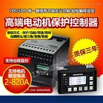 DMX300B三相电机保护器