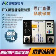 Yado-EDI高压柜智能操控装置