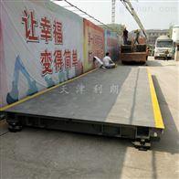 SCS-50T天津50吨3*9M电子地磅,60T汽车电子磅价格