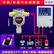 工业罐区溴素气体检测报警器,煤气报警器