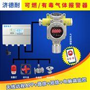 化工厂仓库石油醚气体检测报警器,气体探测报警器