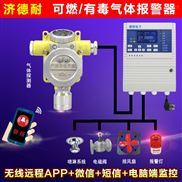 防爆型异丙醇探测报警器,燃气报警器
