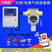 学校食堂天然气泄漏报警器,可燃气体探测报警器