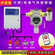 油漆仓库甲苯气体报警器,可燃气体探测报警器