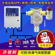 化工厂仓库氯乙烯气体浓度报警器,毒性气体探测器
