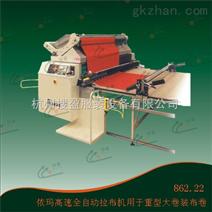 高速全自动拉布机(用于重型大卷装布卷)