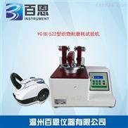 YG(B)522型织物耐磨耗试验机