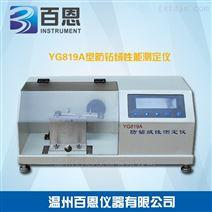 YG819A型防鉆絨性能測定儀