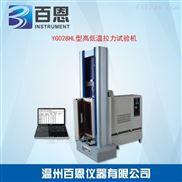 YG028HL型高低温拉力试验机