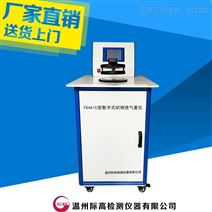 QBT 2799-2006 皮革 透气性测定方法