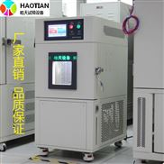 小型恒温恒湿箱厂家温湿度调节测试柜