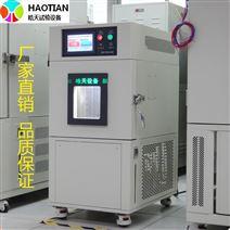 SMA-100PF高低温交变湿热试验箱 材料测试机