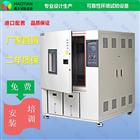科研芯片800升恒温恒湿箱 南京现货