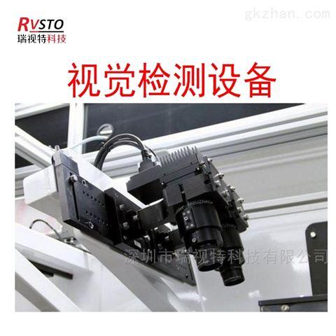 工业检测设备机器 机器视觉检测系统