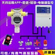 化工厂厂房瓦斯气体报警仪,可燃气体检测报警器
