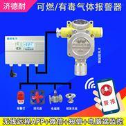 化工厂车间溴乙烷气体浓度报警器,毒性气体探测器
