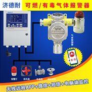 炼钢厂车间煤气气体报警器,可燃气体泄漏报警器