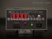KY-2N型测氮仪