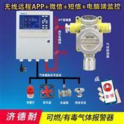 工业罐区乙醇气体泄漏报警器,可燃气体检测报警器