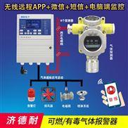 防爆型液体挥发探测报警器,气体报警器