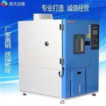 高低温湿热恒定实验机专业生产厂家维修点