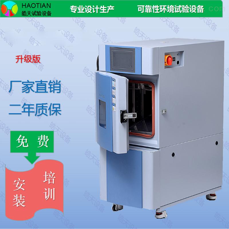 小型高低温温控湿热试验箱材料检测仪器现货