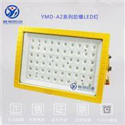 安徽150W防爆高效节能灯 150WLED防爆灯