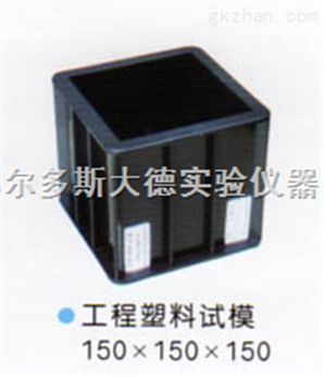 抗渗工程塑料试模