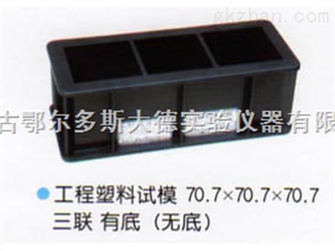 三联砂浆塑料试模