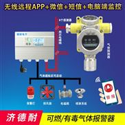 工业罐区沼气检测报警器,可燃气体泄漏报警器