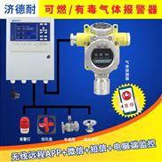 化工厂厂房异丁烷气体浓度报警器,可燃气体探测器