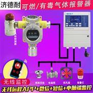 调漆房油漆稀料气体泄漏报警器,有害气体报警器