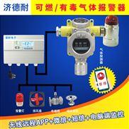 固定式氟气报警器,可燃气体探测器