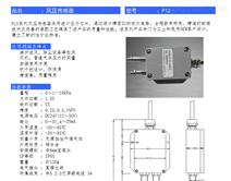 日照风压变送器微差压传感器4-20mA
