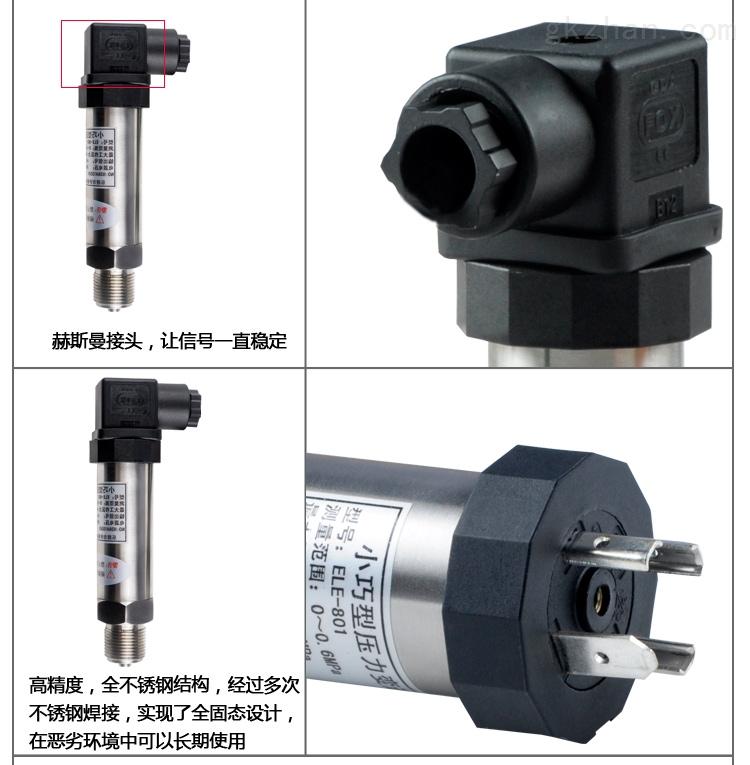 青岛蒸汽液压油压力变送器选型