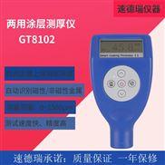 油漆涂層測厚儀/鍍層測厚儀/膜厚儀 磁性渦流兩用 GT8102