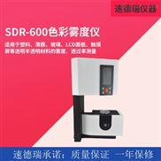 DR4010B带积分球装置分光型透光率仪 薄膜透过率检测仪