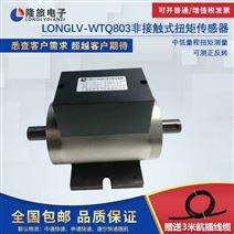 WTQ803非接触式动态扭矩传感器
