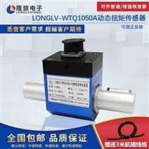 WTQ1050A动态微扭矩传感器