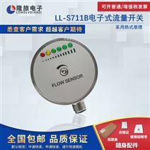 LL-S711B电子式流量开关