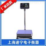 编辑打印标签电子秤100公斤开关量台秤