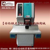 全自动胶管装订机NB-108全自动财务装订机|凭证装订机|胶管装订机