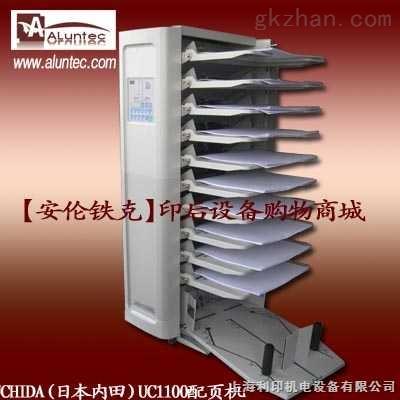 配页机|11格配页机|内田配页机|进口机价格|上海配页机价格|无碳纸配页机