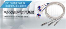 平度供應食品加工6*200MM溫度傳感器PT100
