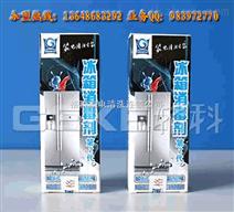 格科冰箱保养液 冰箱消毒连锁项目