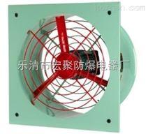热销BFS-500防爆排风扇 防爆排气扇 BFAG500壁式排风扇